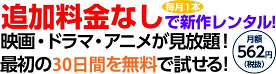 追加料金無しで毎月1本新作レンタル!映画・ドラマ・アニメが見放題!最初の30日間を無料で試せる!