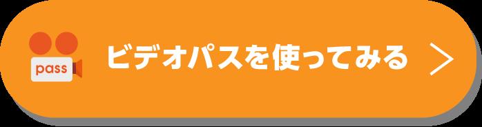 ビデオパス入会 CV_01