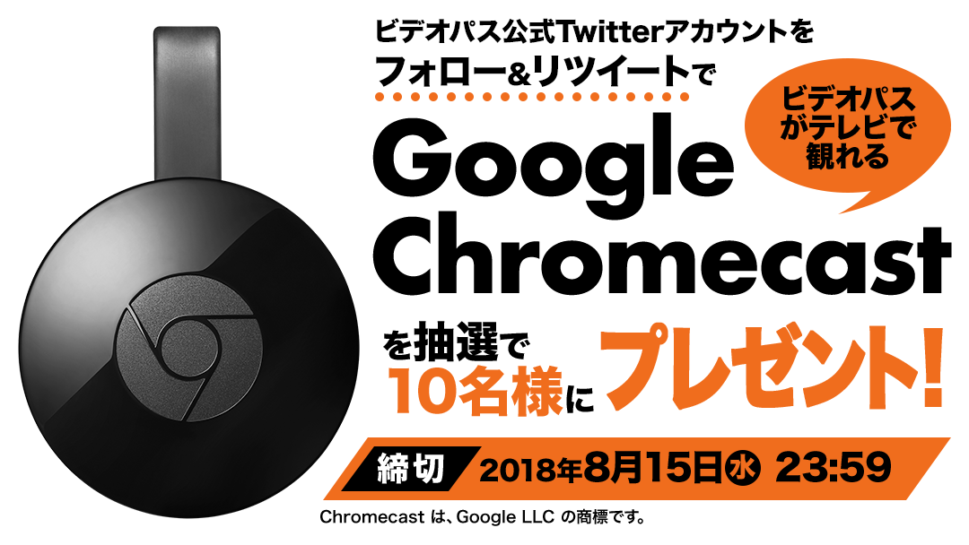 ビデオパスがテレビで観れる「Google Chromecast」を抽選で10名様にプレゼント!