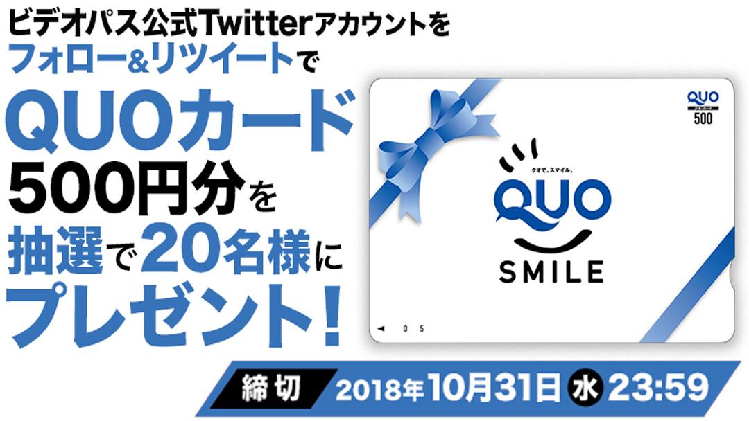 QUOカード(500円分)プレゼント!