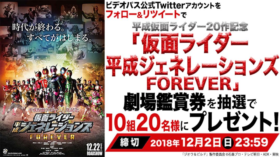 「仮面ライダー平成ジェネレーションズ FOREVER」劇場鑑賞券