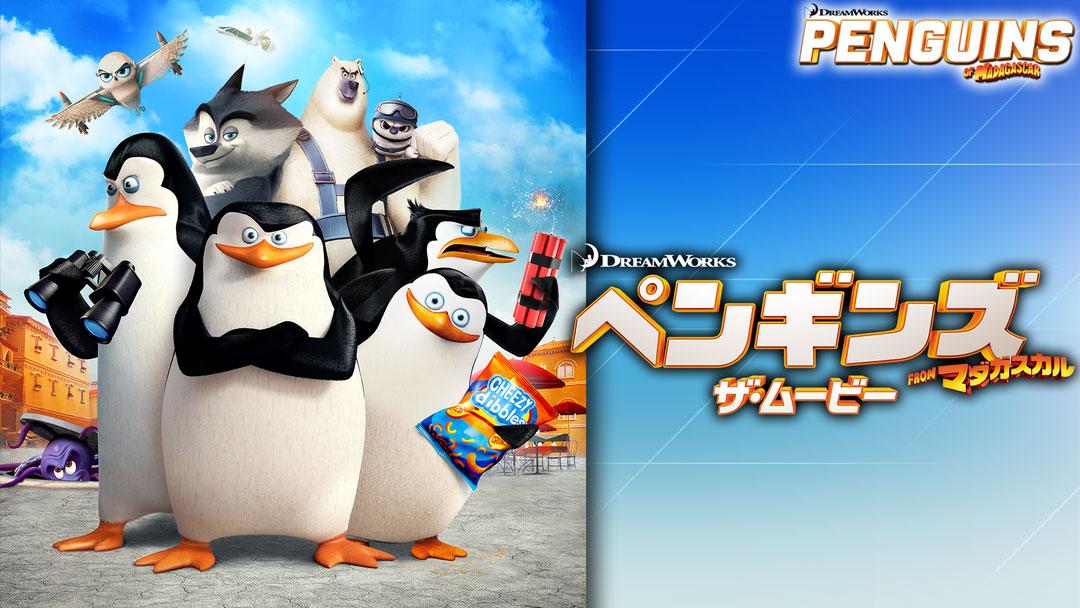 ペンギンたちが世界を救う!?アク...