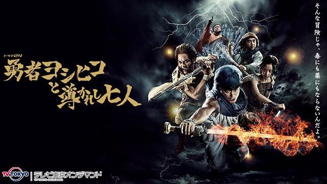 ドラマ24 勇者ヨシヒコと導かれし七人 第01話