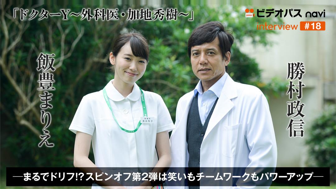 ドクターY〜外科医・加地秀樹〜...