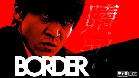 border_shokuzai