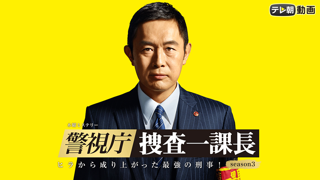 警視庁 捜査一課長 Season3