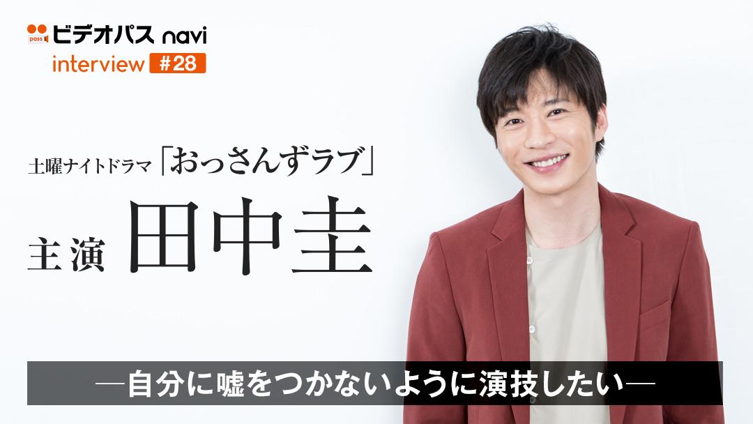「おっさんずラブ」田中圭インタビュー