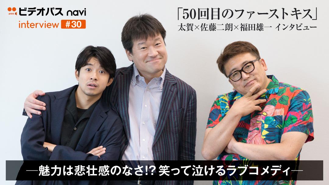 「50回目のファーストキス」太賀×佐藤二朗×福田雄一インタビュー