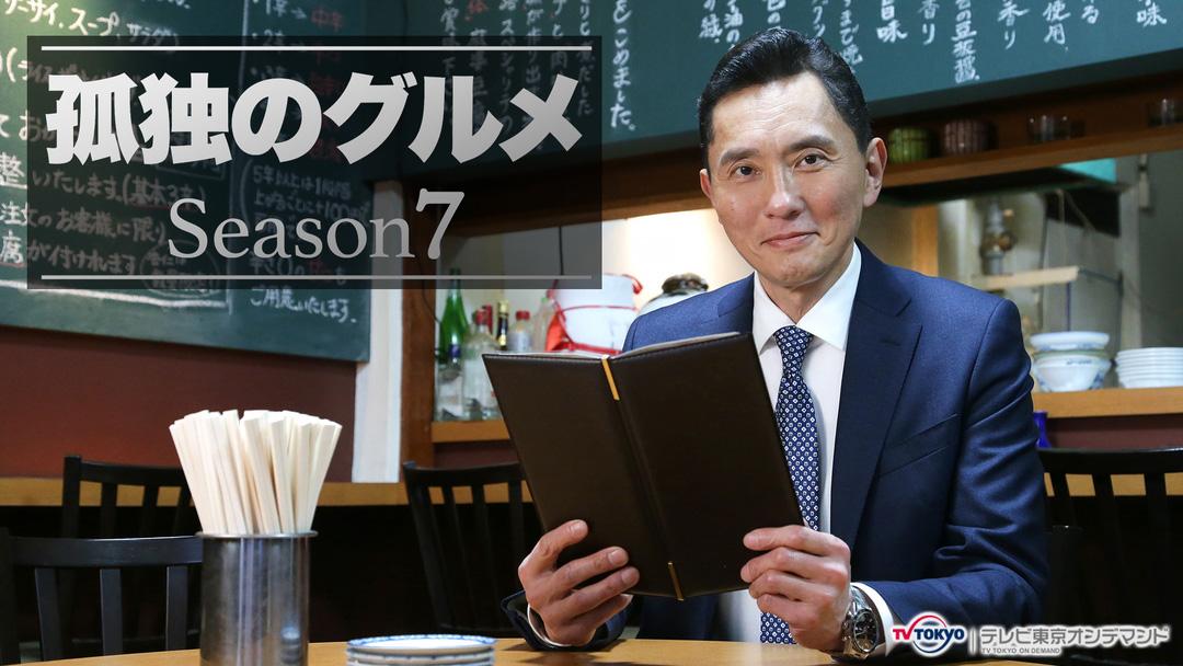 ドラマ24 孤独のグルメ Season7 第01話