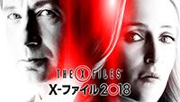 X-ファイル 2018 (全10話)