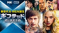 ギフテッド 新世代X-MEN誕生 (全13話)
