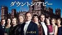 ダウントン・アビー シーズン3 (全10話)