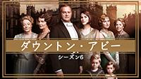 ダウントン・アビー シーズン6 (全10話)