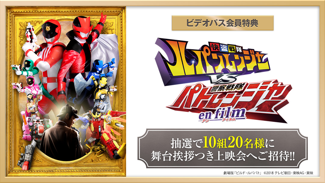 cpn_bnr_build-lupin-vs-pato_re2