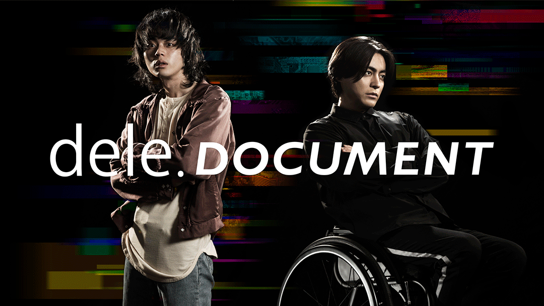 「dele.DOCUMENT