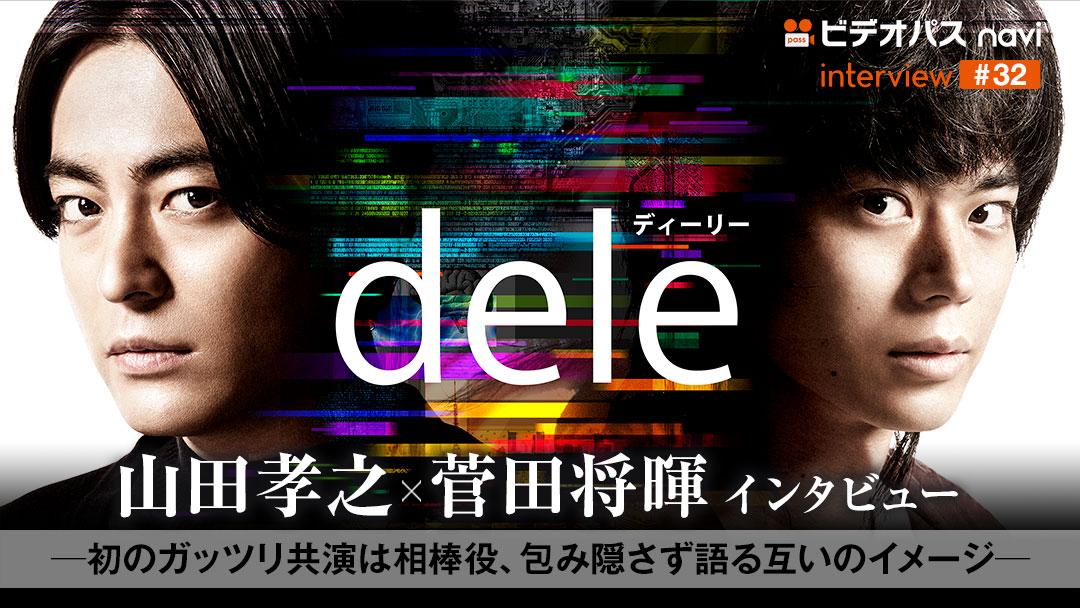 「dele」山田孝之 菅田将暉インタビュー