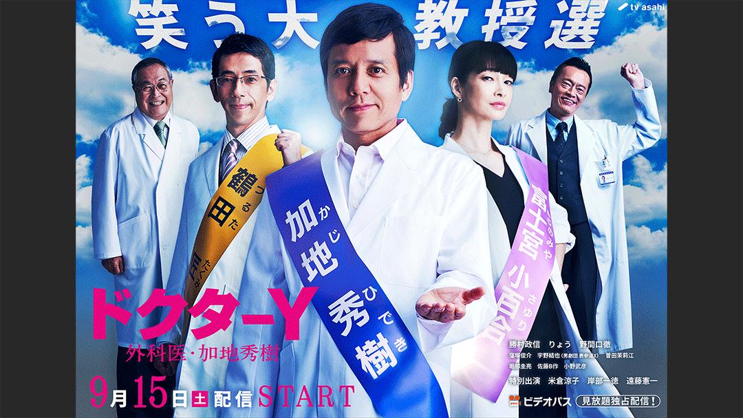ドクターY-外科医・加地秀樹-(2018)