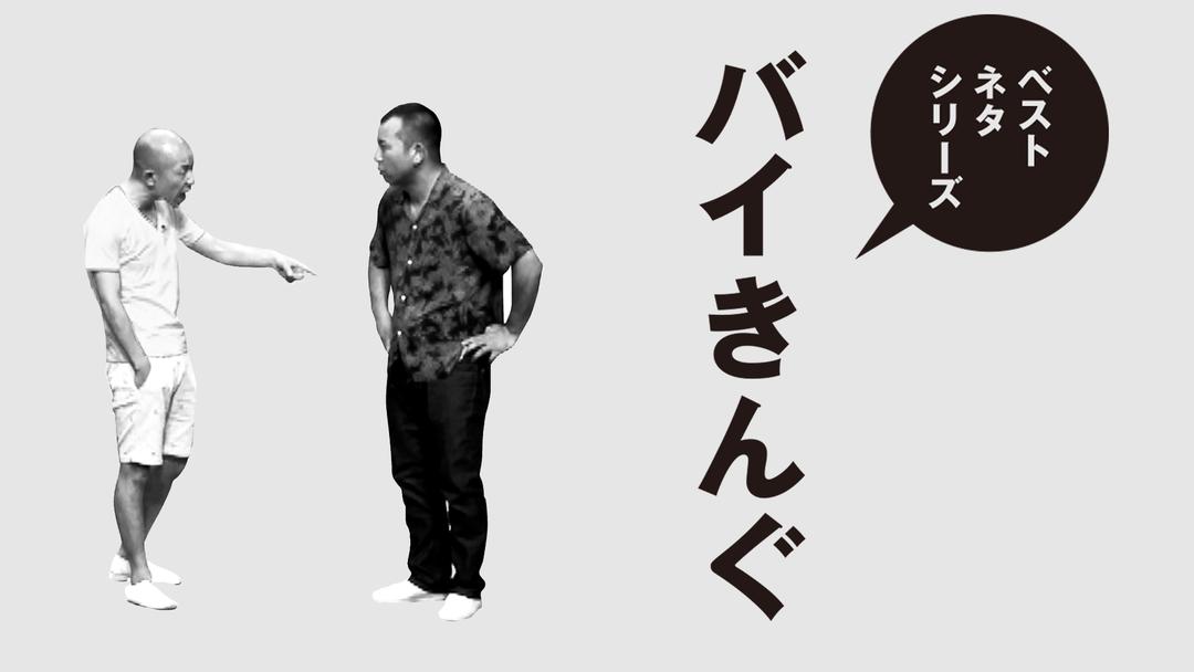 ちベストネタシリーズ バイきんぐ