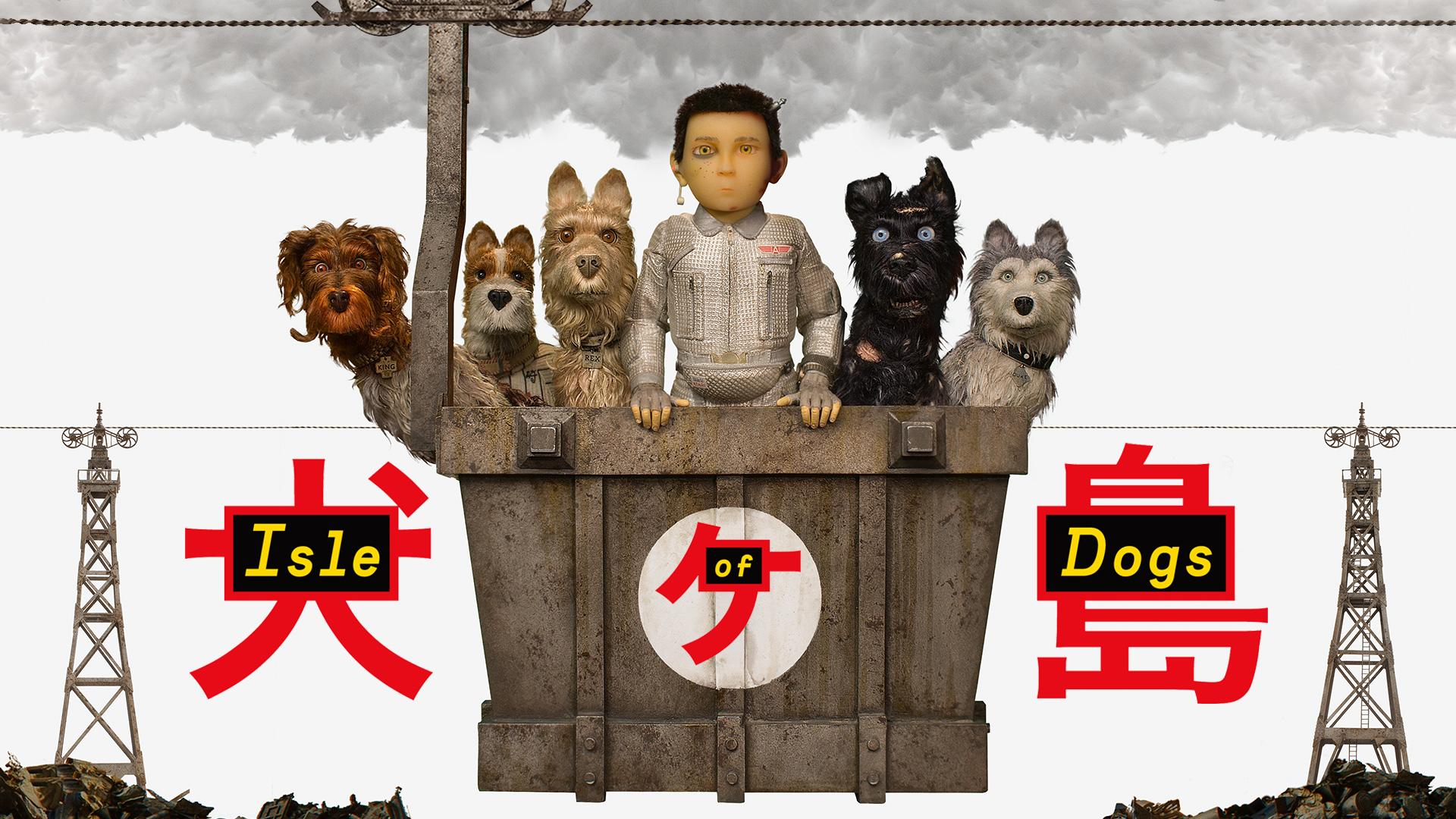 【先行配信】犬ヶ島/吹替