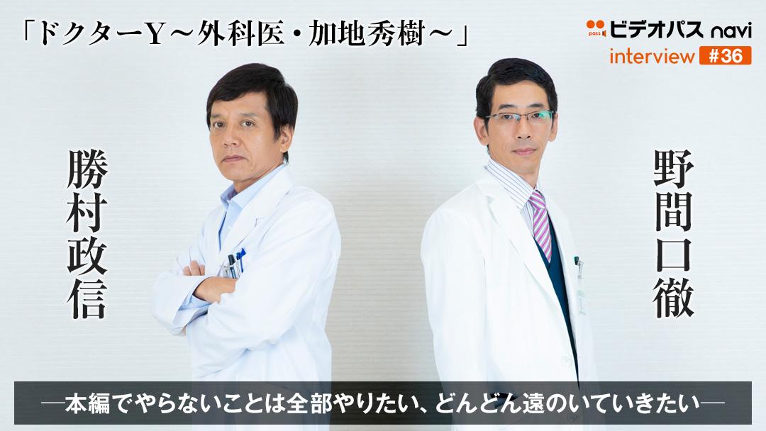 「ドクターY~外科医・加地秀樹~」勝村政信×野間口徹インタビュー