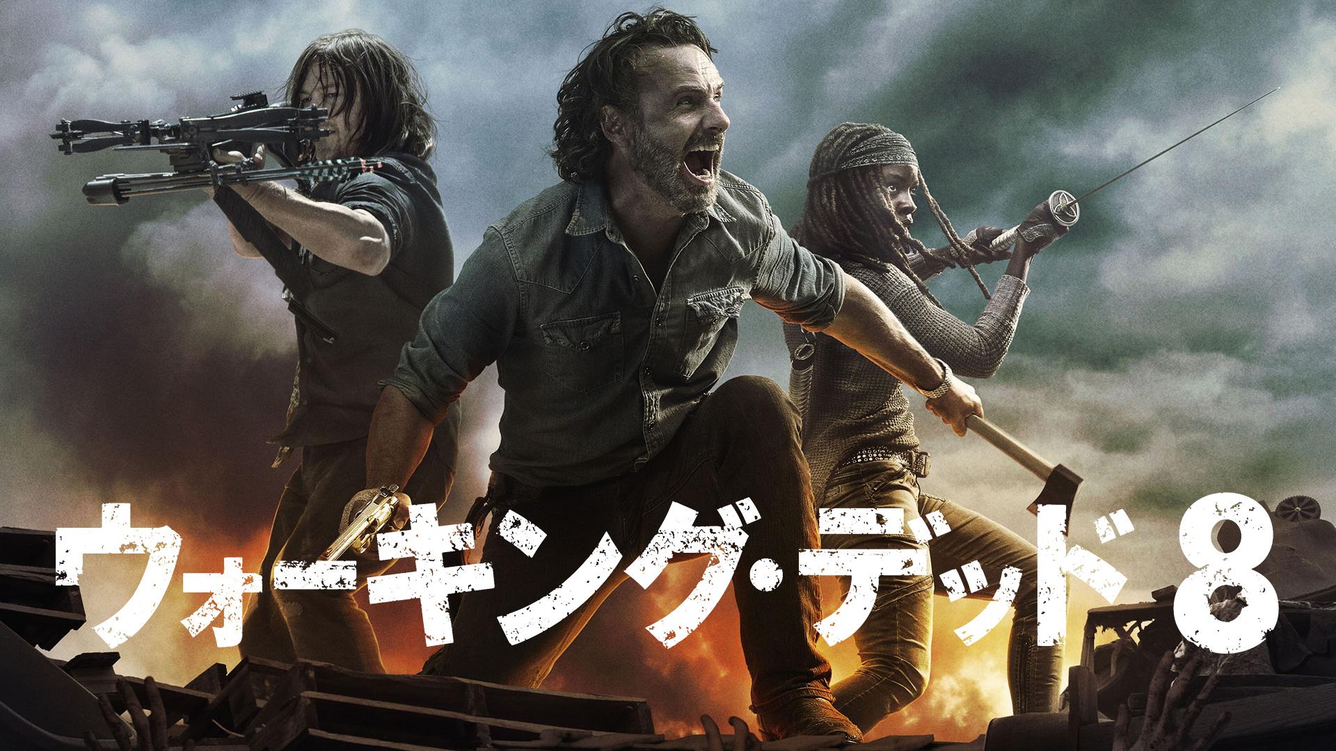 ウォーキング・デッド シーズン8 第01話/字幕
