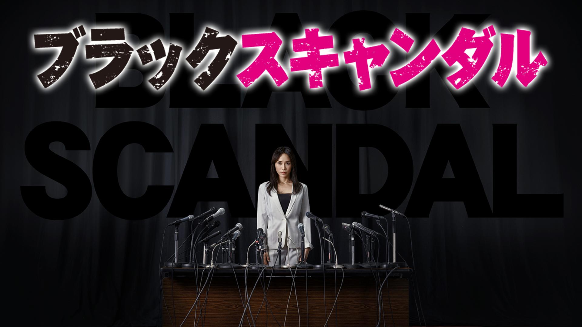 ブラックスキャンダル 第01話