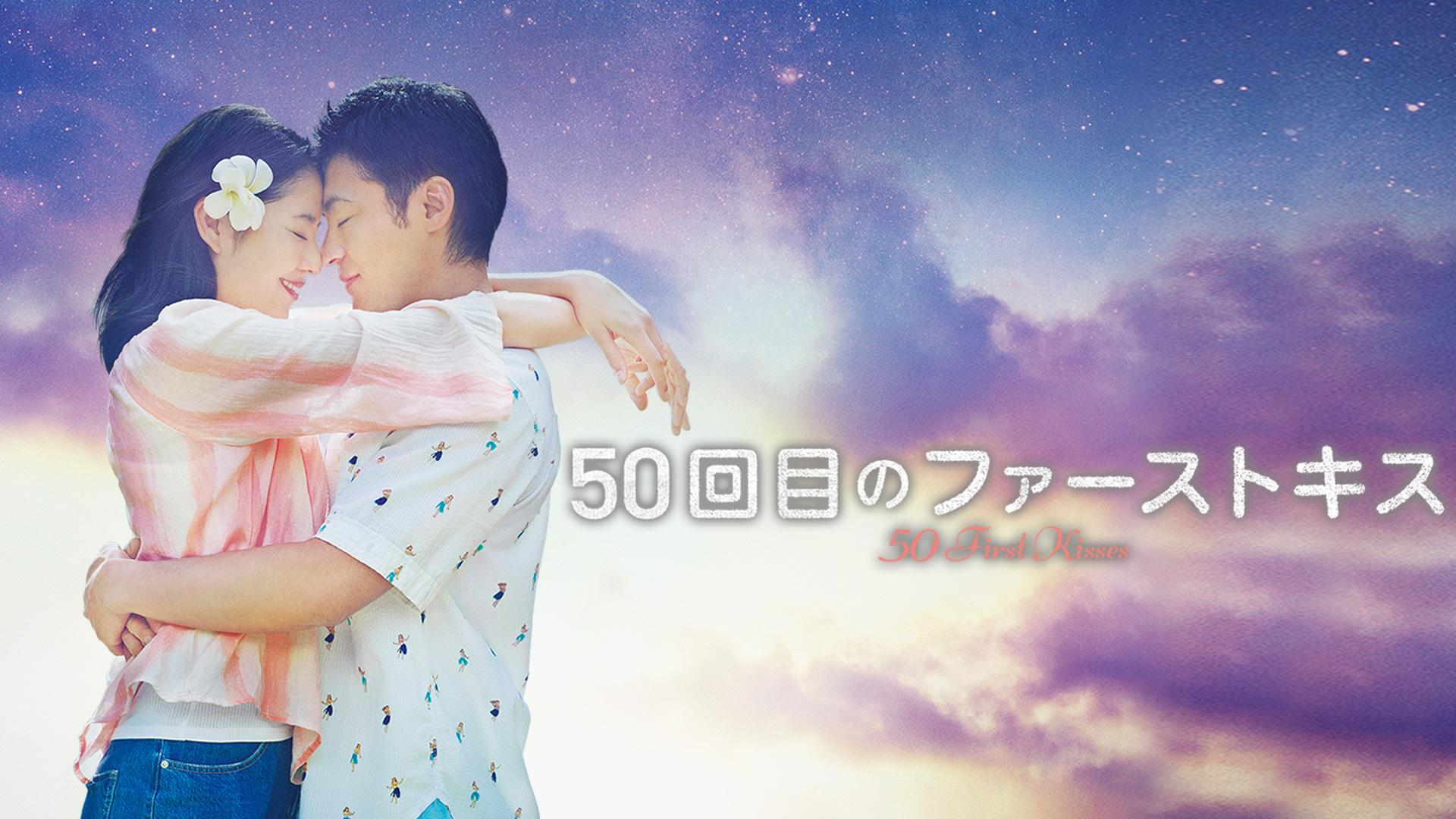 【先行配信】50回目のファーストキス