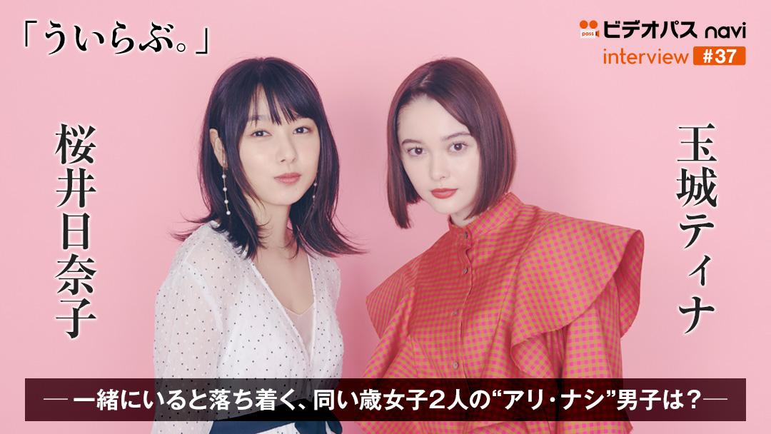「ういらぶ。」桜井日奈子×玉城ティナインタビュー