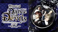 ミュージカル「Dance with Devils -D.C.(ダ・カーポ)-」