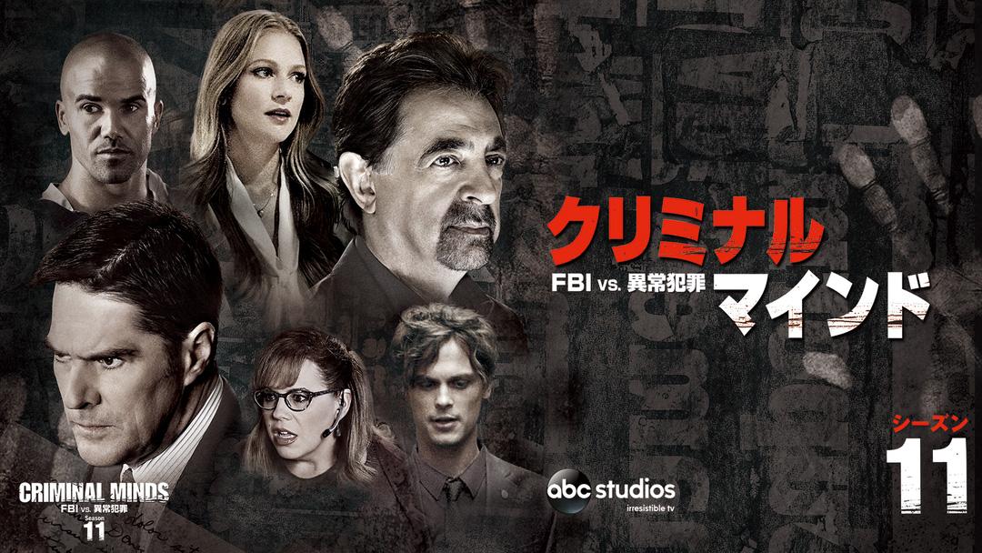 クリミナル・マインド/FBI vs. 異常犯罪 シーズン11 第01話/吹替