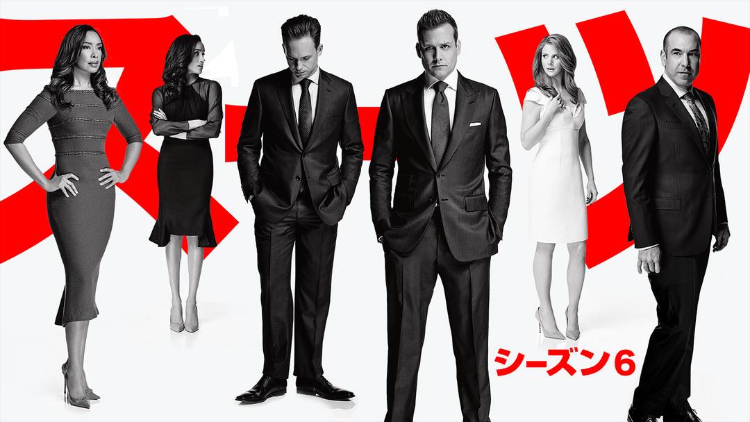 スーツ シーズン6 第01話/吹替