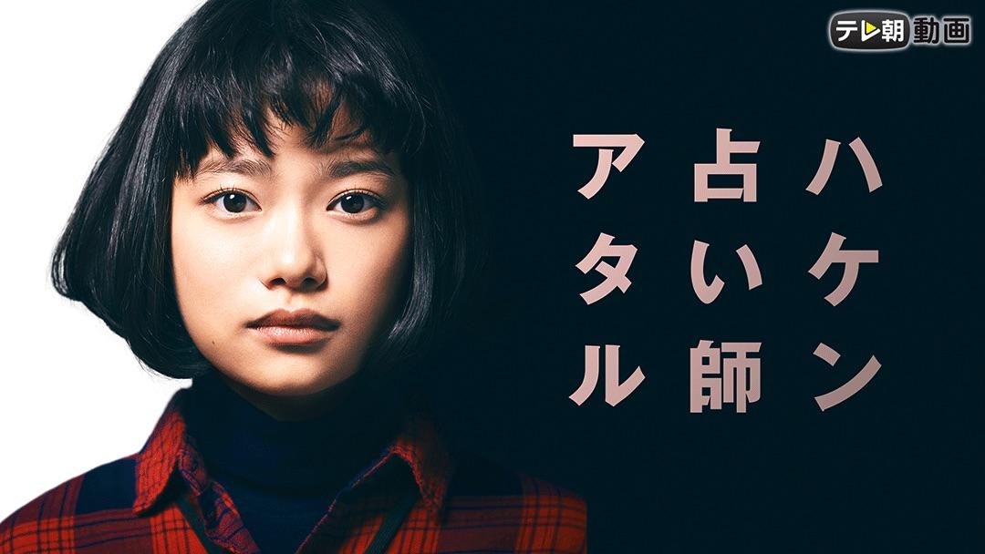「ハケン占い師アタル」 第01話