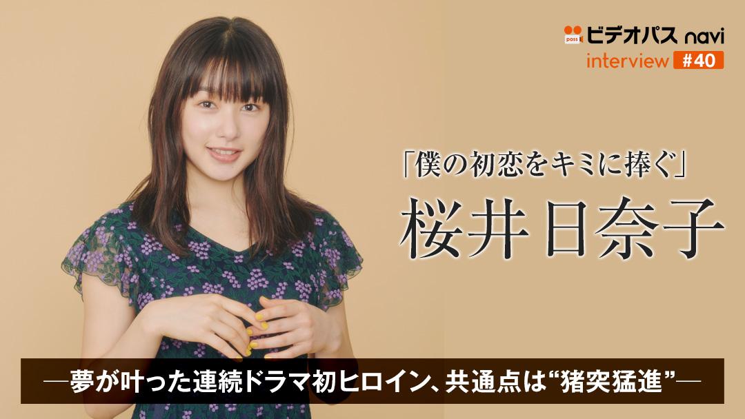 「僕の初恋をキミに捧ぐ」桜井日奈子インタビュー