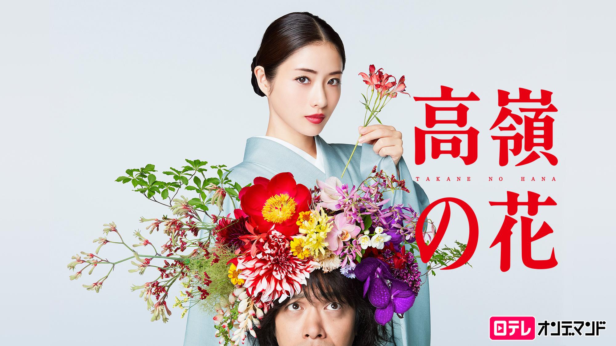 高嶺の花 第01話